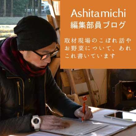 アシタミチブログ